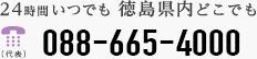24時間いつでも徳島県内どこでも (代表)088-665-4000