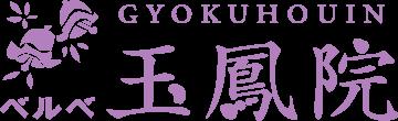 GYOKUHOUIN 玉鳳院 ベルべ