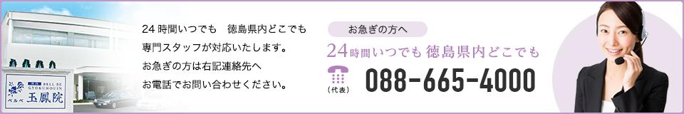 24時間いつでも徳島県内どこでも専門スタッフが対応いたします。お急ぎの方は右記連絡先へお電話でお問い合わせください。 お急ぎの方へ 24時間いつでも徳島県内どこでも (代表)088-665-4000