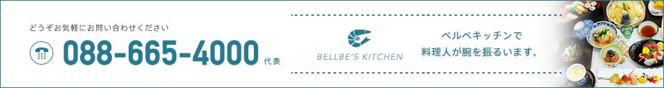 どうぞお気軽にお問い合わせください 088-665-4000 BELLBE'S KITCHEN 各ベルベ会館内のキッチンで料理人が腕を振るいます。