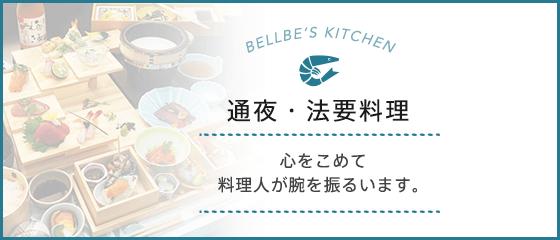 BELLBE'S KITCHEN 通夜・法要料理 心をこめて料理人が腕を振るいます。