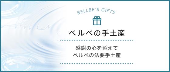 BELLBE'S GIFTS ベルベの手土産 感謝の心を添えてベルベの法要手土産