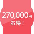 270,000円お得!