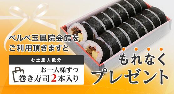 ベルベ玉鳳院会館をご利用頂きますと お土産人数分 お一人様ずつ 巻き寿司2本入り もれなくプレゼント