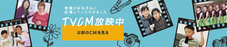 地域のみなさんに出演していただきました TVCM放映中 以前のCMを見る