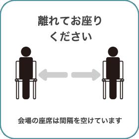 離れてお座りください 会場の座席は感覚を空けています