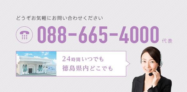 どうぞお気軽にお問い合わせください 088-665-4000 24時間いつでも 徳島県内どこでも