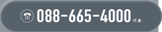 088-665-4000 代表