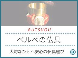 BUTSUGU ベルベの仏具 大切なひとへ安心の仏具選び
