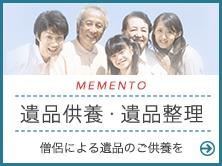 MEMENTO 遺品供養・遺品整理 僧侶による遺品のご供養を
