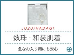 JUZU/HADAGI 数珠・和装肌着 急なお入り用にも安心