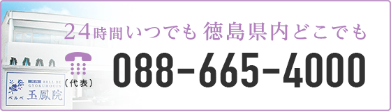 24時間いつでも徳島県内どこでも (代表)088-665-4000 24時間いつでも専門スタッフがご対応いたします