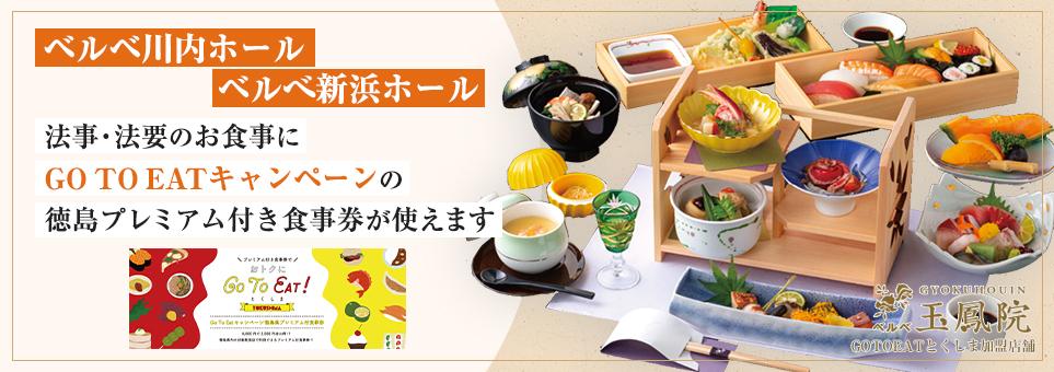 法事・法要のお食事にGO TO EATキャンペーンの徳島プレミアム付き食事券が使えます