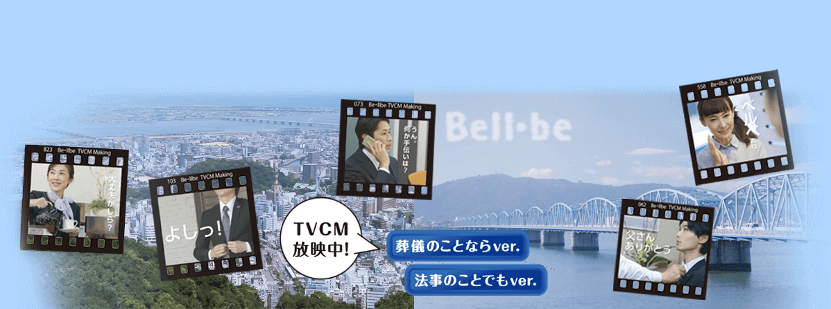 TVCM 放映中! 川内葬祭見学会にて