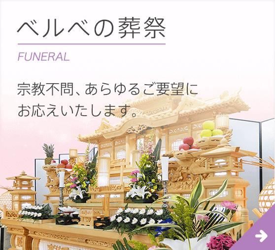 ベルべの葬祭 FUNERAL 宗教不問、あらゆるご要望にお応えいたします。