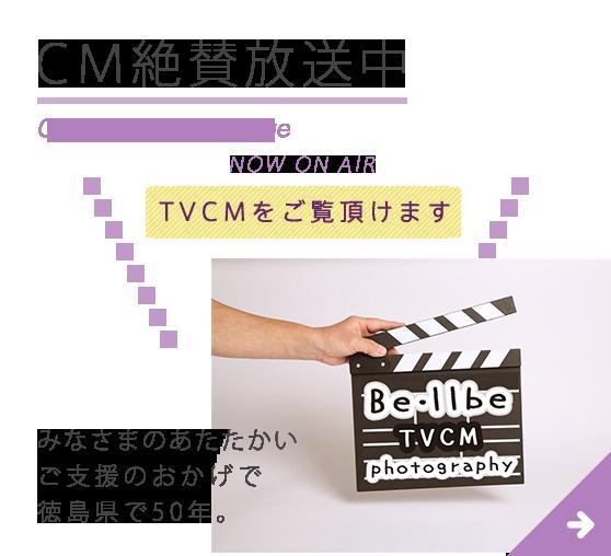CM絶賛放送中 MOVIES NOW ON AIR TVCMをご覧頂けます みなさまのあたたかいご支援のおかげで徳島県で50年。