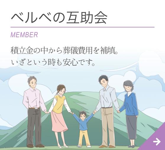 ベルベ会員 MEMBER 月々3,000円 270,000円お得! 安心をお届け!