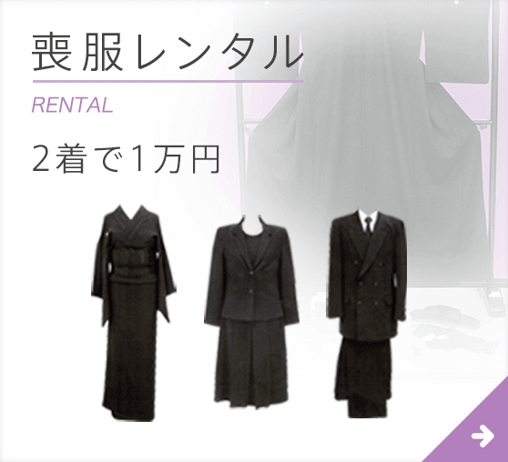 喪服レンタル RENTAL 2着で1万円