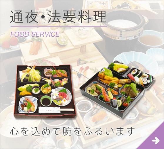 通夜•法要料理 FOOD SERVICE 心を込めて腕をふるいます
