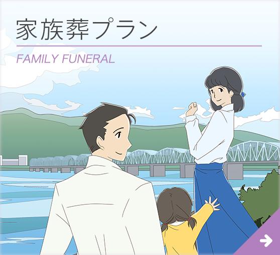 ベルベの家族葬プラン LIVING SET FUNERAL PLAN ベルベのご提案する家族葬