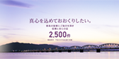 真心を込めておおくりしたい。徳島の皆様にご指示を頂き信頼と安心の証 2,400件 徳島県内 平成26年当社施行実績