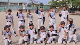 横須南校少年野球部選手の皆さん編