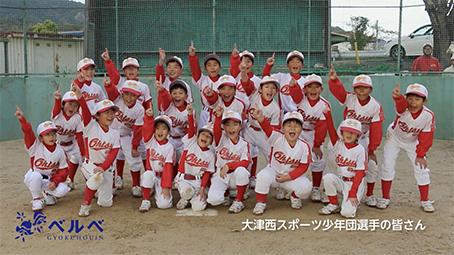 大津西スポーツ少年団編
